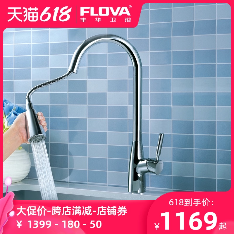 丰华 铜冷热水抽拉式厨房水龙头可旋转洗菜盆水龙头两种出水水槽