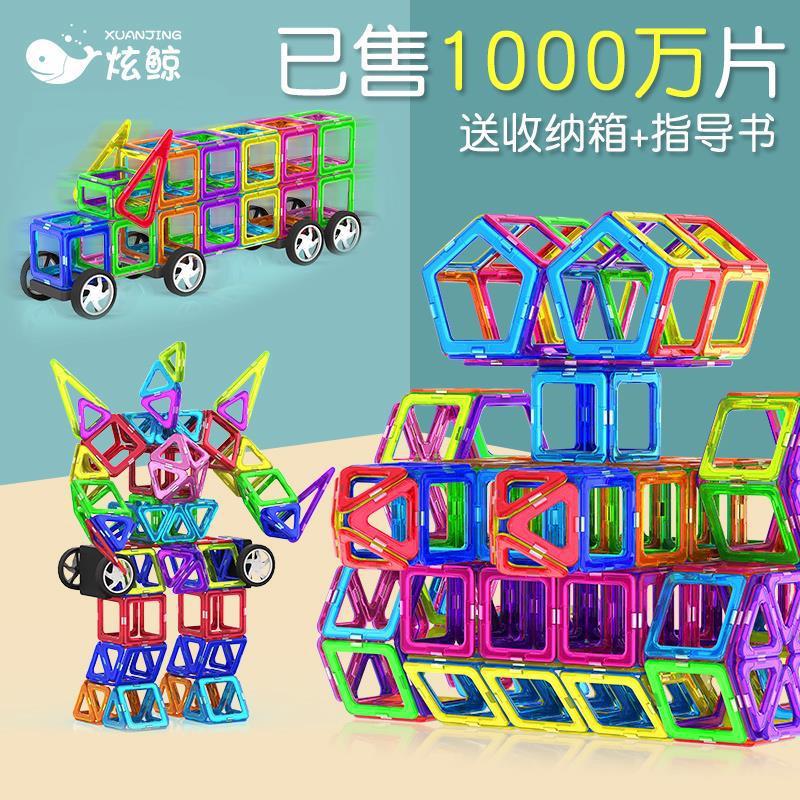 磁力片积木儿童益智玩具3-6岁幼儿园男孩女孩拼插装超强吸力磁铁
