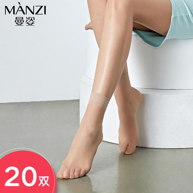 20双曼姿丝袜女薄款短袜春夏季肉色中筒袜小腿透明耐磨隐形水晶袜