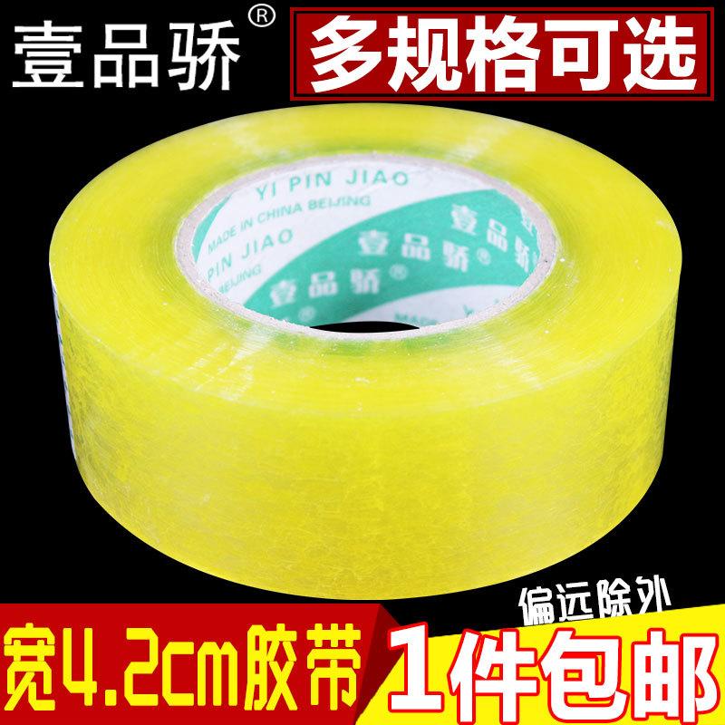 包邮壹品骄高粘透明包装胶带批发宽6cm厚4.0cm淘宝封箱带胶纸胶条