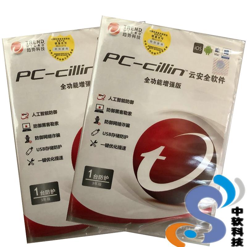 正版 趋势科技杀毒PC-cillin云安全软件2018全功能增强版1用户