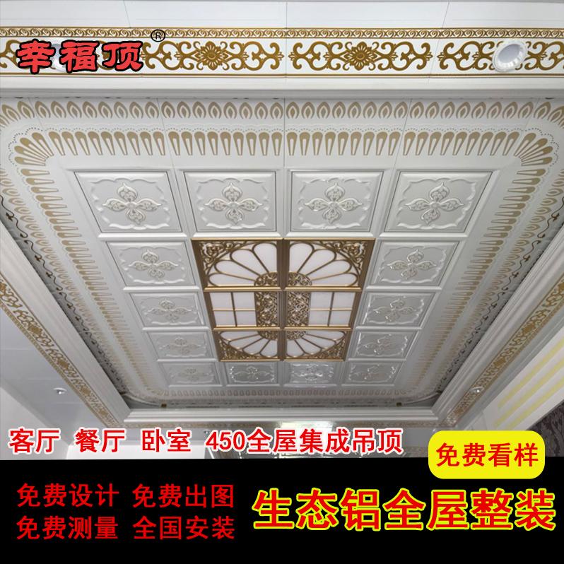 客厅集成吊顶二级顶全套欧式铝扣板45x45卧室吊顶天花板装修材料
