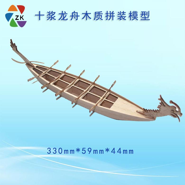 中国古船桐木质十浆 十桨龙舟船模型静态拼装DIY益智科普套材散件