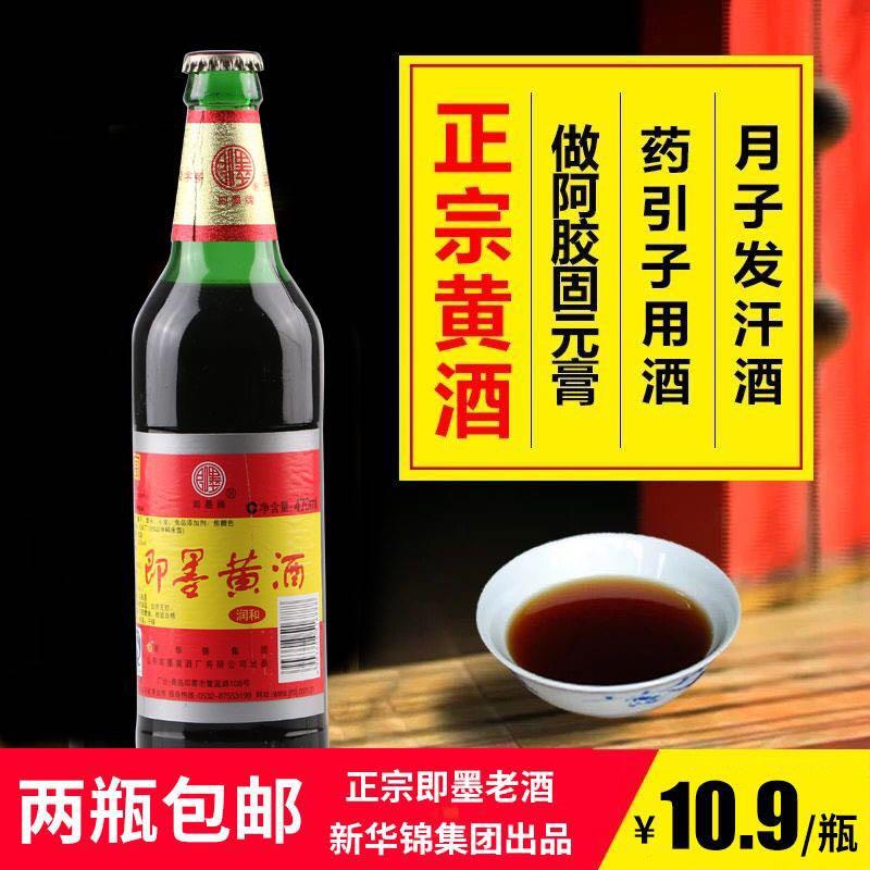 即墨黄酒月子酒阿胶固元膏酒药引子用酒半甜型即墨老酒470毫升