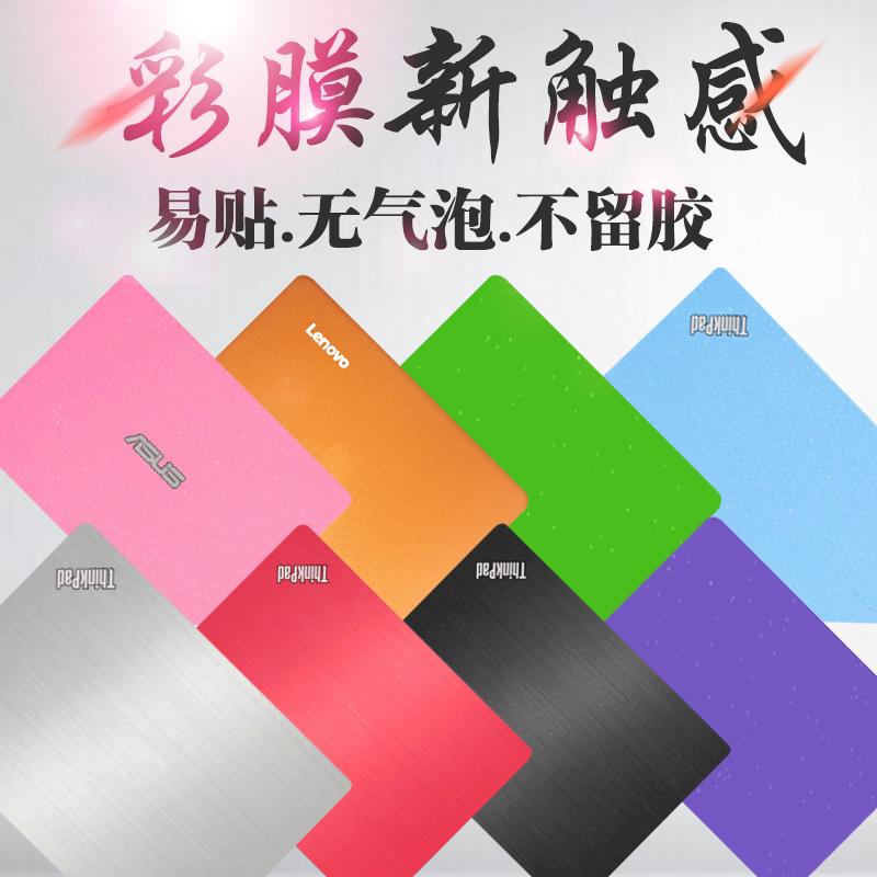 三星3500EL-X02笔记本电脑磨砂外壳保护贴膜全套炫彩贴纸15.6英寸