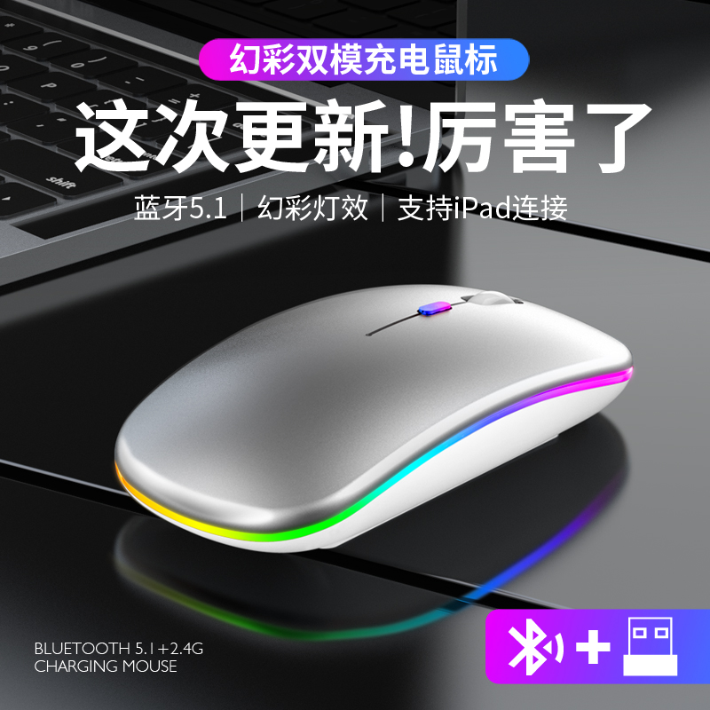 Mobile phone tablet can use rechargeable Bluetooth dual-mode silent mouse wireless desktop laptop
