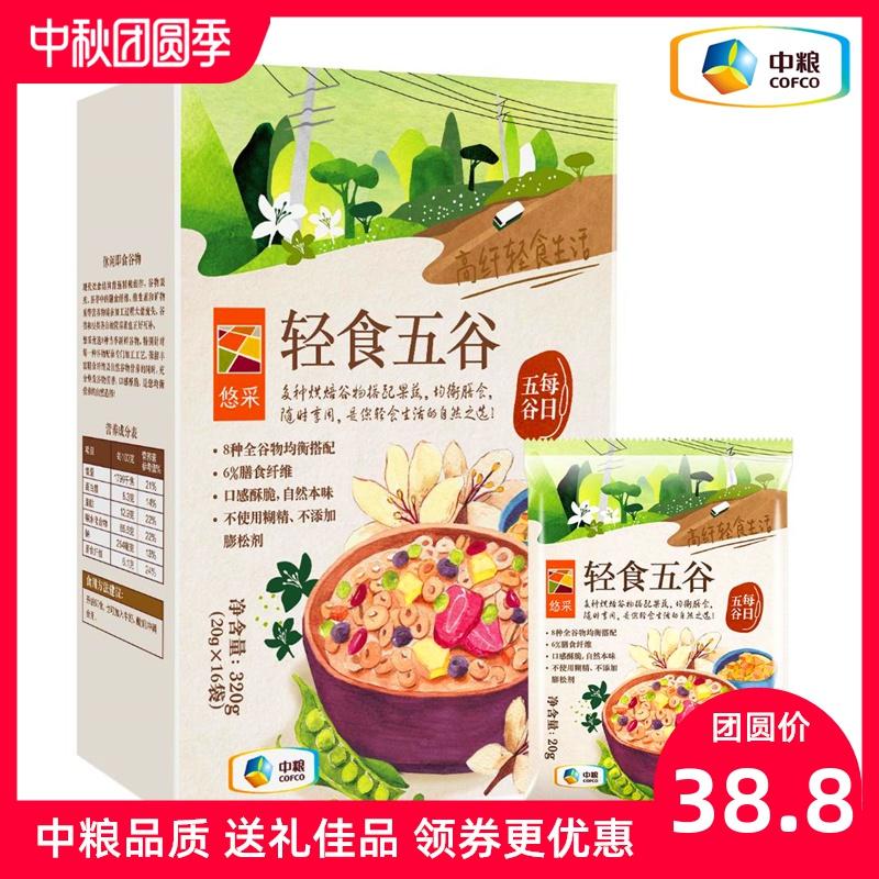 中粮悠采轻食五谷320g1盒16包澳洲高纤燕麦口感酥脆富含膳食纤维