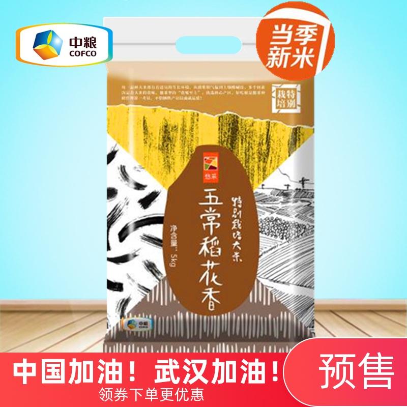 中粮悠采五常稻花香大米东北黑龙江大米原种粳米新米产地可追溯