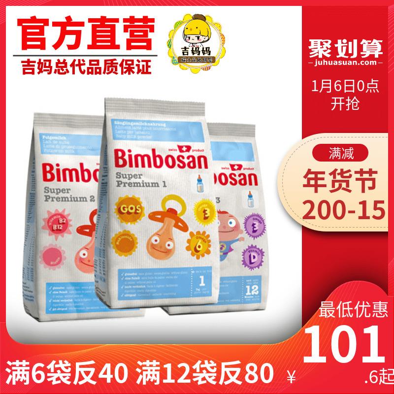 瑞士原装进口宾博婴儿益生元dha奶粉Bimbosan超金装sp1 2 3段