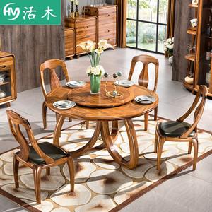 领50元券购买餐厅实木乌金木餐桌中式客厅餐椅