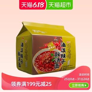 统一巧面馆 油泼辣子酸汤面116g*5袋 方便面泡面【西南风味】价格