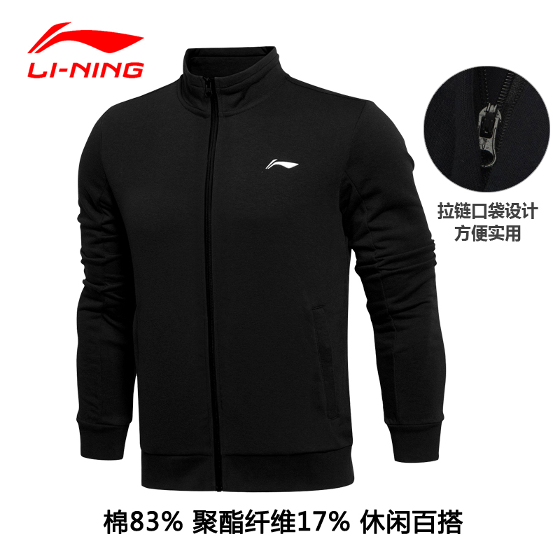 Li Ning sweater men's sportswear spring new jacket cardigan large size loose hooded jacket running long sleeves
