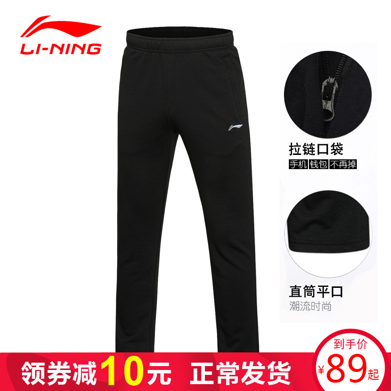 Li Ning sports pants men's straight tube Wei pants spring flat mouth loose large size genuine running leisure cotton summer long pants