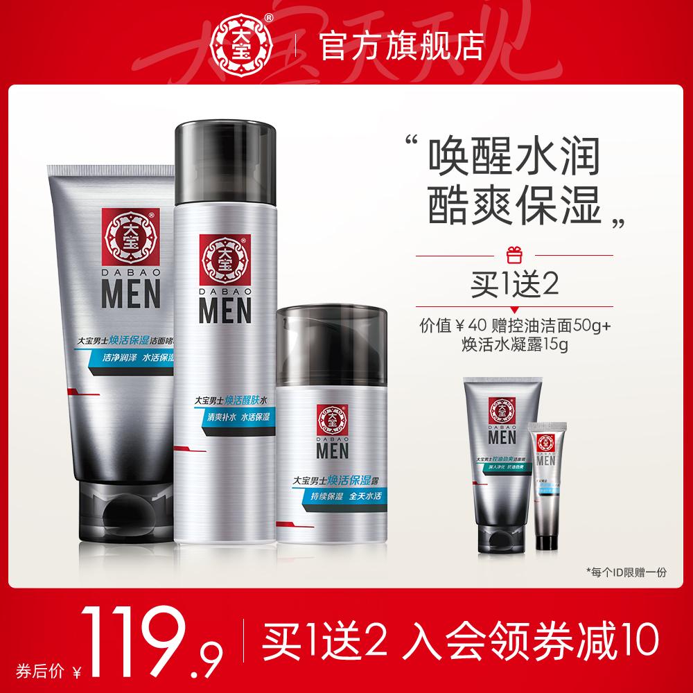 大宝男士专用洗面奶护肤品套装补水保湿爽肤水乳液化妆品套装男生