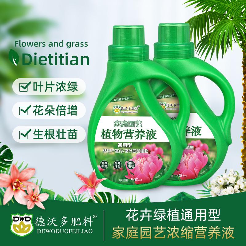 植物营养液通用型浓缩盆栽花卉绿萝多肉水培富贵竹发财树养花肥料