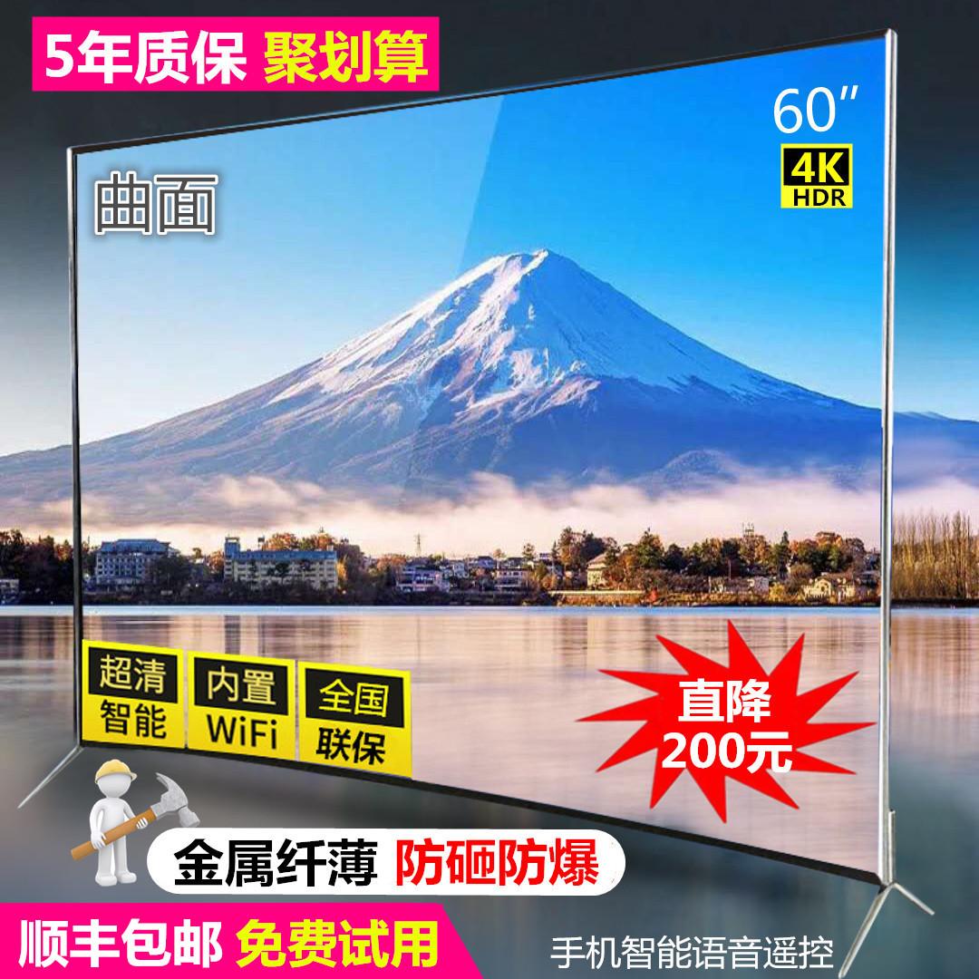 高清55寸4K液晶电视42 60 65 75平板网络智能wifi曲面防爆大彩电