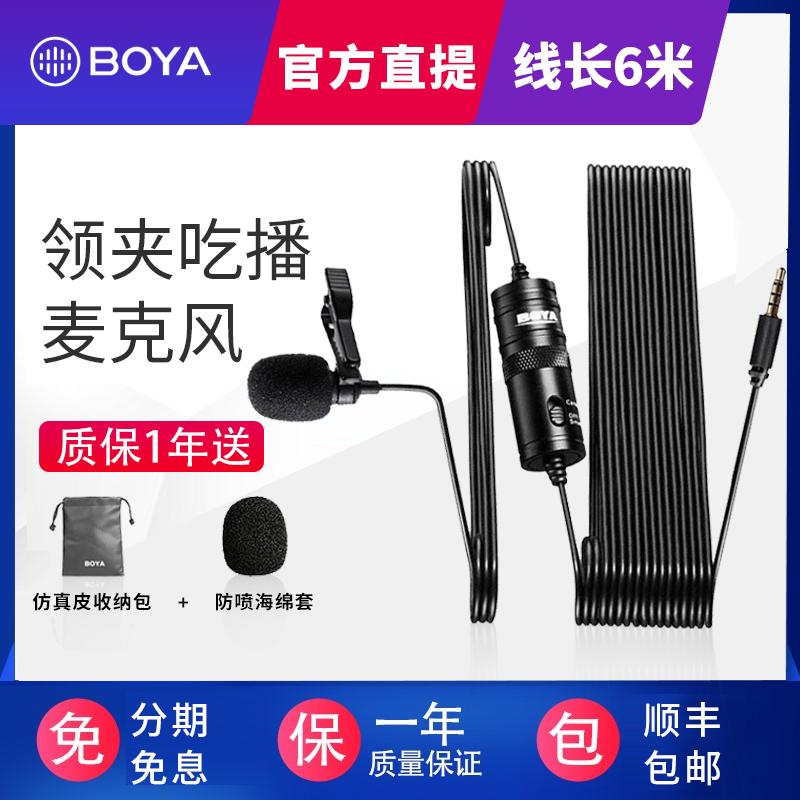 BOYA 博雅 BY-M1领夹麦克风手机直播吃播声控话筒录音收音麦M1DM