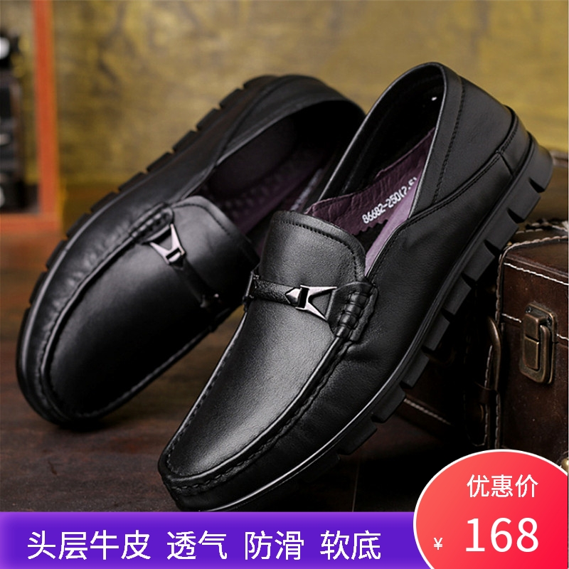 2020 new Doudou shoes mens leather breathable business casual shoes Korean soft bottom driving lazy shoes