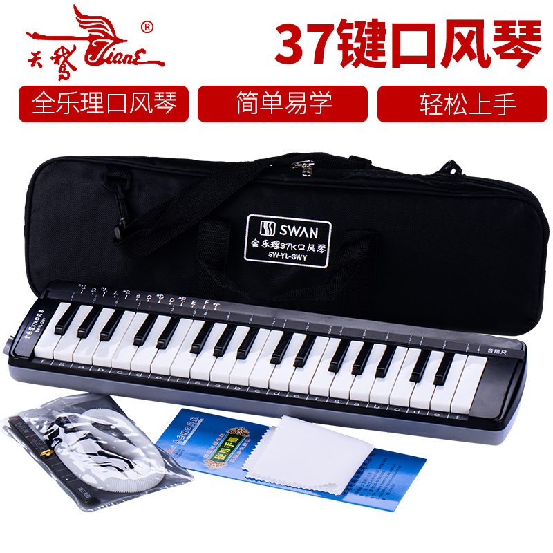 37 связь рот орган SW-37K лебедь все музыка причина рот орган ребенок начинающий отправить пакет