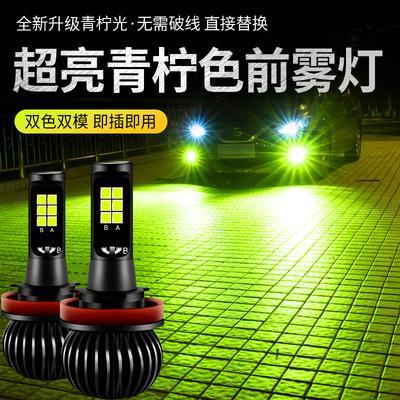 汽车led超亮双色防雾灯泡H11h8改装爆闪前雾灯青柠檬光黄金眼9006