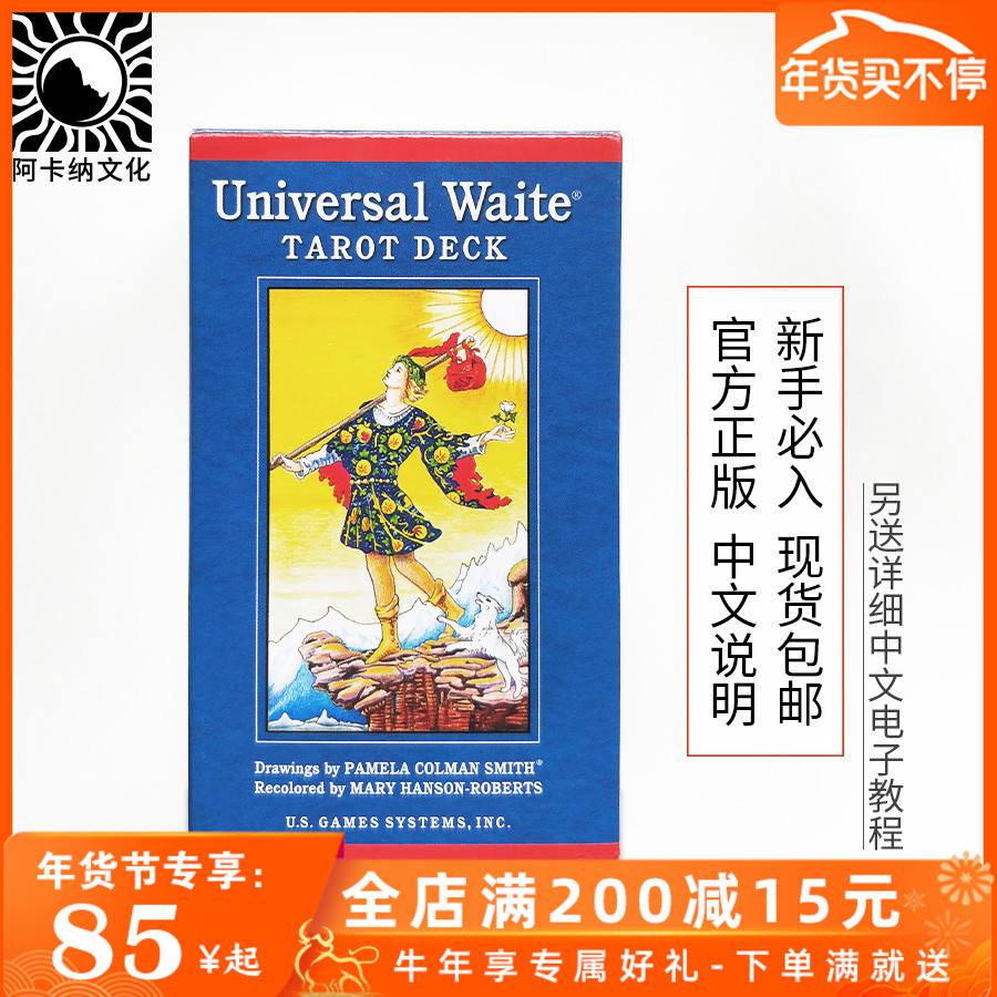 现货进口正版韦特通用维特 Universal Waite Tarot普及伟特塔罗牌