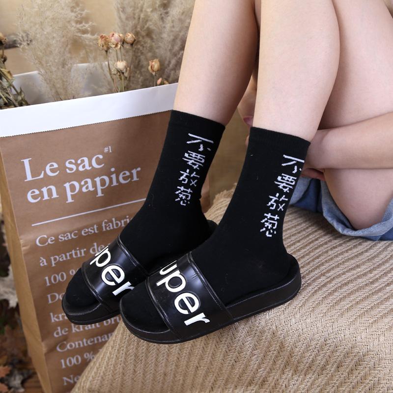 韩国ins黑色长袜子 潮创意搞怪文字袜个性街头中筒袜男女时尚袜子