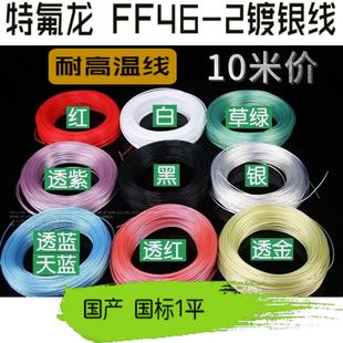 18AWG 透明特氟龙镀银线FF46-2 1平耐高温线  电源改造线 机内线