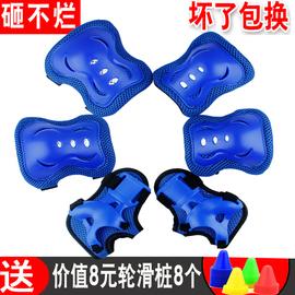 [6件套]加厚儿童护膝护腕护肘套装滑板平衡自行车轮滑溜冰鞋护具
