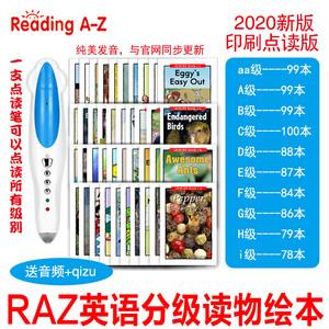 小星星英文点读笔RAZ分级读物reading a-z绘本小达人点读笔