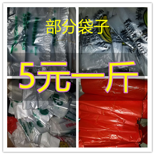 Vest bag vest bag cheap disposal clearance defect treatment printing error bag food bag special price 5 yuan