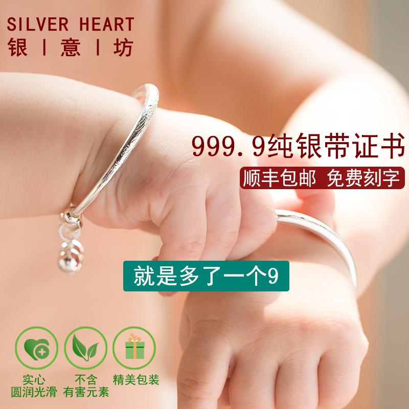 纯银手镯宝宝足银999.9男女新生婴儿童满月银饰生日龙凤手环镯