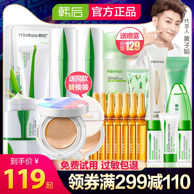韩后化妆品套装茶蕊嫩白补水美白淡斑去黄保湿护肤品水乳官网正品限100000张券
