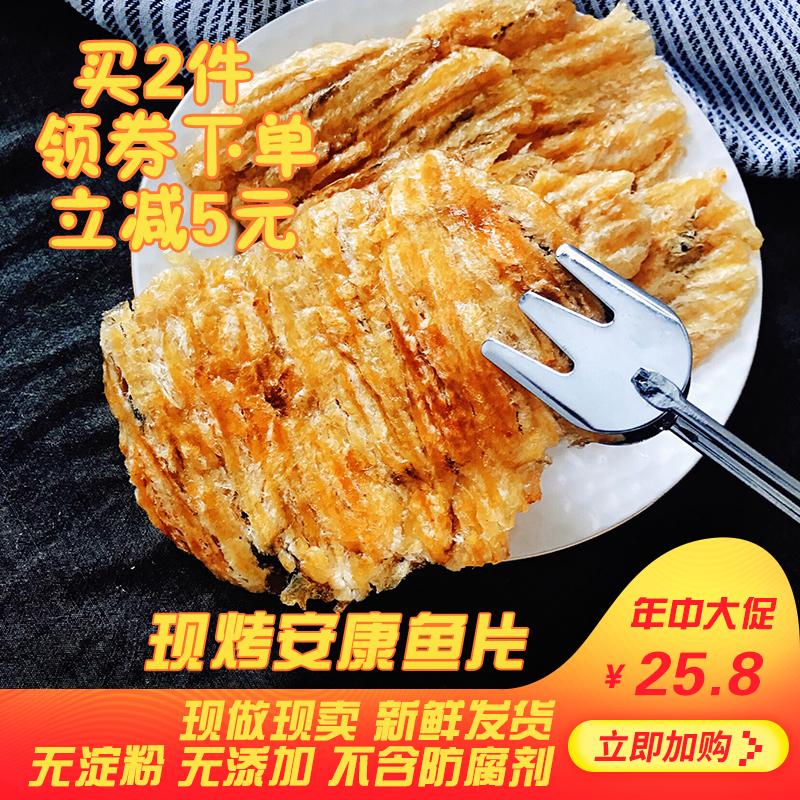 现烤安康鱼片鳕鱼片宁波舟山特产网红鱼片即食海鲜干货零食
