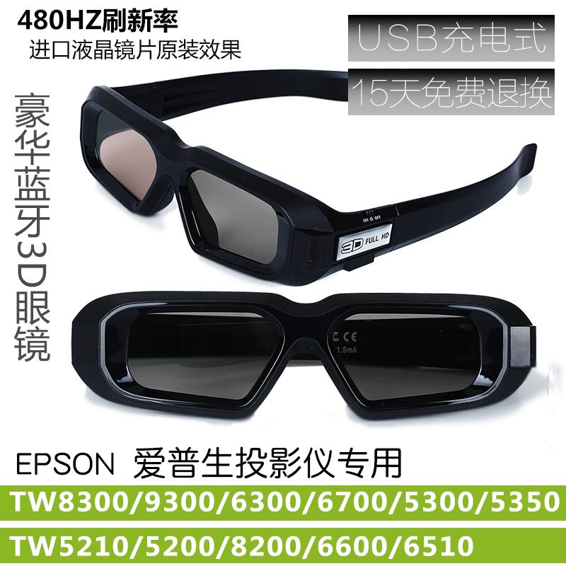 Всеобщая любовь сырье проекция инструмент bluetooth 3D очки TW5210/6600W/6200/9300/8300/CH-LS10000