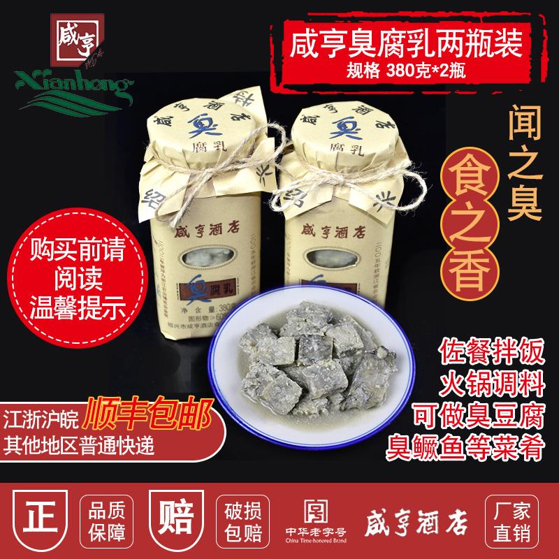 咸亨酒店臭豆腐乳绍兴特产下饭菜380*2瓶蘸料特臭青方霉豆腐正宗