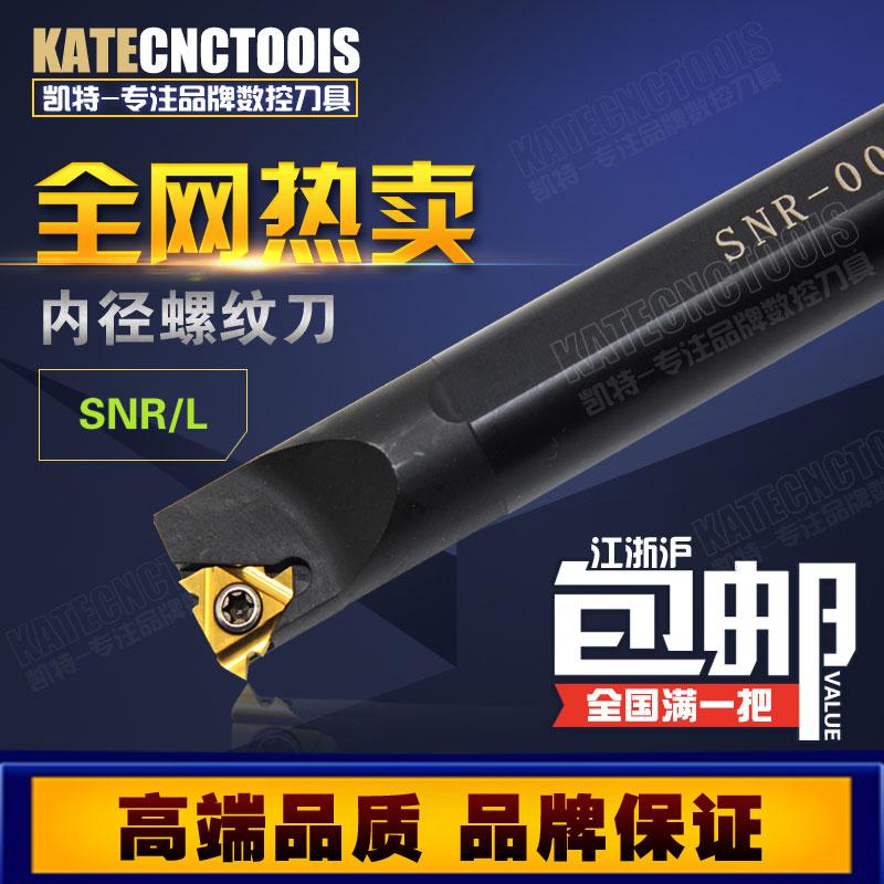 数控刀杆 车床牙刀刀具三角螺纹刀杆SNR0016 0020R16内螺纹车刀杆