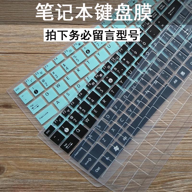 笔记本键盘保护膜联想华硕戴尔惠普手提电脑配件凹凸防水尘罩贴套全覆盖13.3 14 15.6英寸通用型透明硅胶垫子