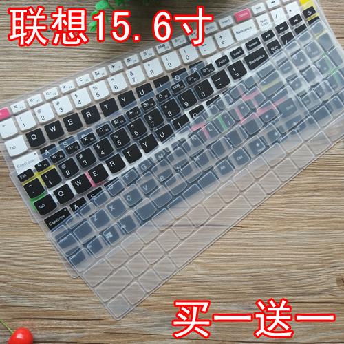 15.6寸联想笔记本键盘膜天逸310小新310扬天V110电脑保护套15isk