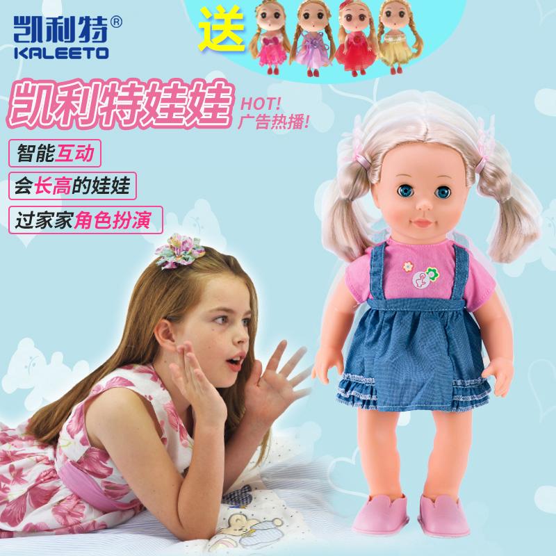 Интерактивные куклы Артикул 614026660041