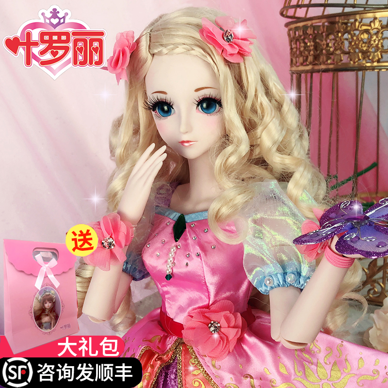 Ye Luoli doll authentic Luo Li fairy 60cm Ling Ice Princess Fairy dream ye Luoli full set of Girl Toys