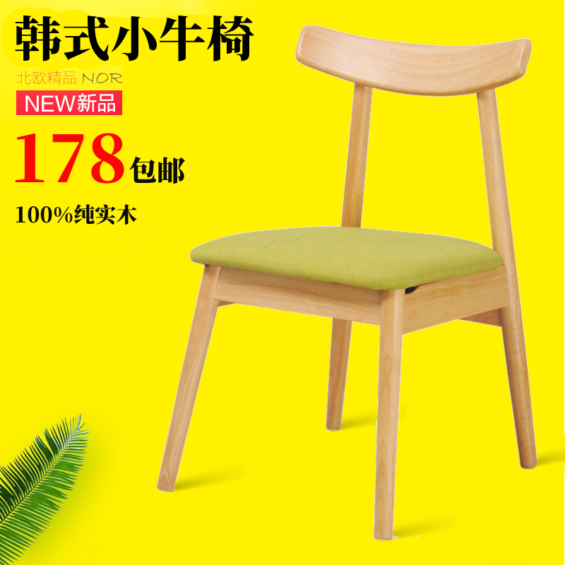 Nordic dining chair Japanese calf horn chair simple modern all solid wood Korean back chair leisure Cafe