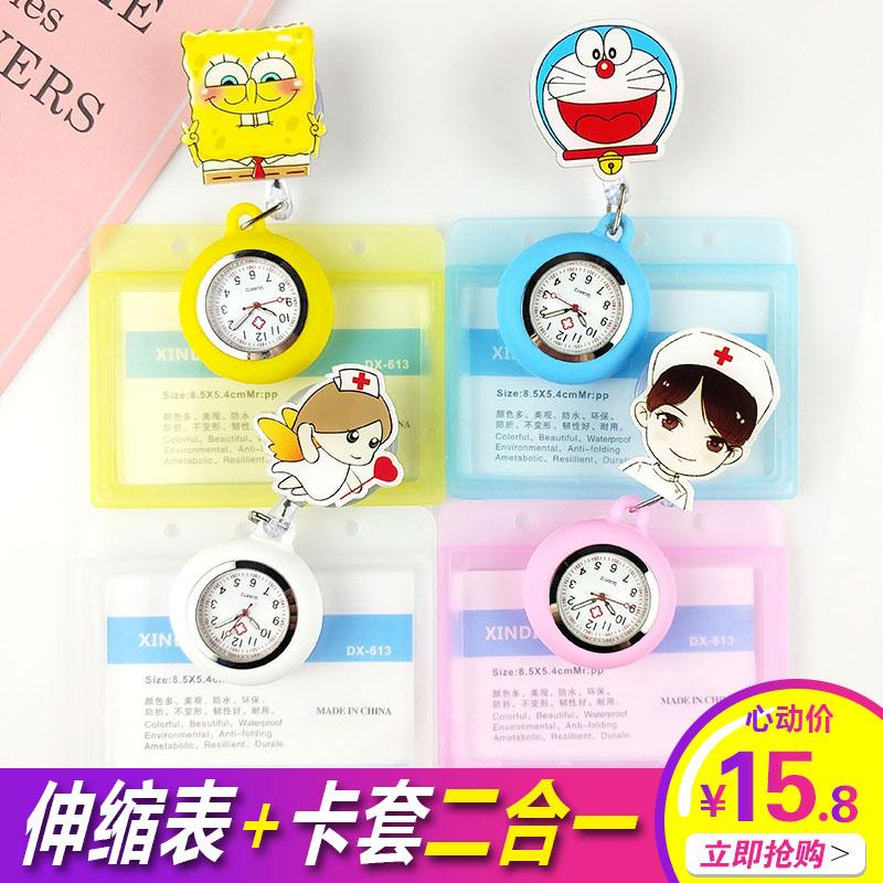 可爱护士表可伸缩挂表怀表医生护士考试手表带胸牌卡套