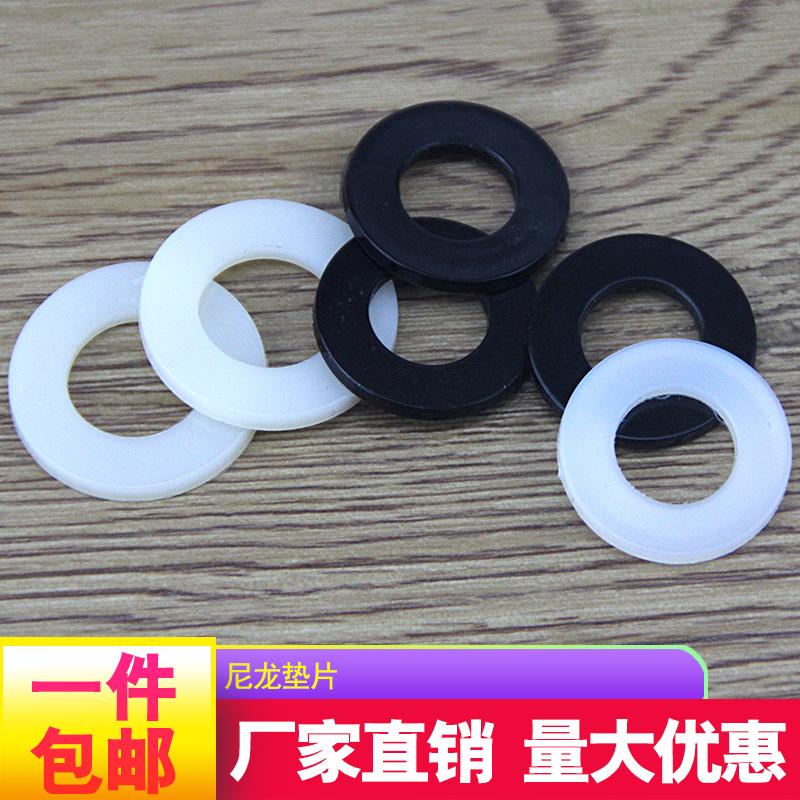 尼龙垫片塑料平垫绝缘塑胶垫圈M2M2.5M3M4M5M6M8M10M12M14M16-M20