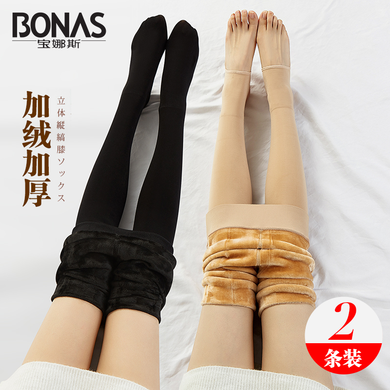 Bao Nasi spring and autumn leggings women's plus velvet thick flesh-colored light-leg warm pantyhose artifact nude stockings