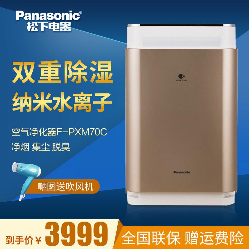 [文迪直供电器商城空气净化,氧吧]松下空气净化器F-PXM70C家用静月销量0件仅售3999元