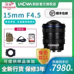 老蛙 15mm F4.5 超广角移轴镜头 15移FF S 15mm适合佳能尼康
