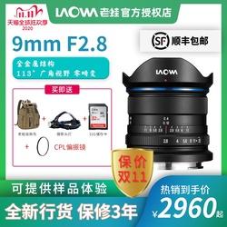 老蛙9mm F2.8微单超广角定焦镜头星空风光建筑佳能M索尼E富士卡口