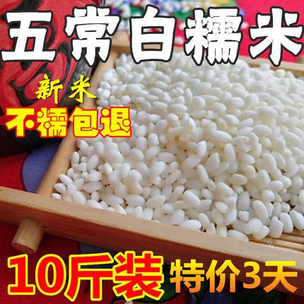 【10斤】五常新米东北圆糯米农家自产杂粮新鲜白糯米江米散装粽子