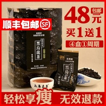 250g黑乌龙茶木炭技法茶多酚油切黑乌龙浓香型乌龙茶