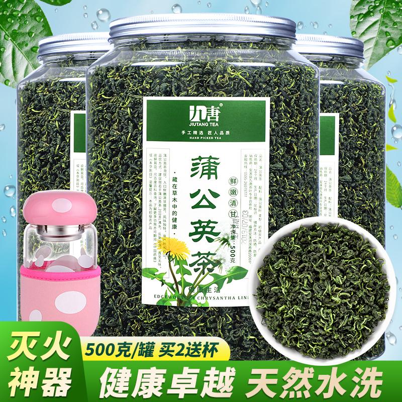 蒲公英茶500g长白山新鲜花草茶叶